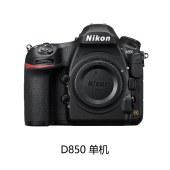 尼康单反 D850 单机全画幅淘宝影楼摄影专用官方超高清数码单反相机