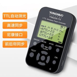永诺 YN622N-TX 闪光灯影室灯引闪器【顺丰包邮】