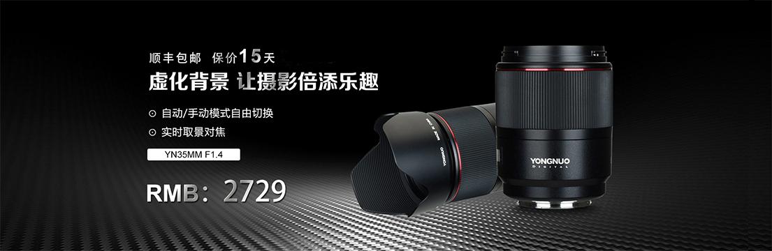YN35mm F1.4