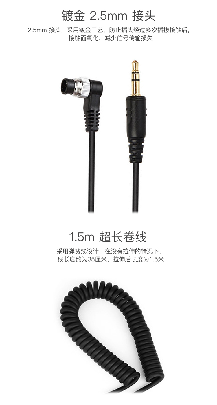 久拍 快门连接线和闪光灯连接线配线(dc0 pc-3.5)高速