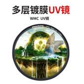 数魅 征途系列 PRO WMC UV滤镜 37 46 49 55 58 67 72 77 82mm