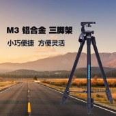 数魅 M3合金三脚架 微单相机家用单反脚架云台自拍支架