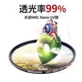 数魅 天迹系列 MRC-Nano UV镜37 49 52 55 58 62 67 72 77 82