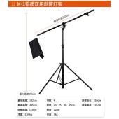 摄影灯灯架M-1 闪光灯铝合金双用斜臂顶灯架影棚拍摄支架器材