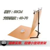 新一代小型背景架 68CM宽 背景布渐变纸PVC板支架 小背景布支架