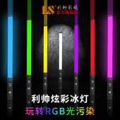 利帅 RGB-T2R冰灯摄影灯led补光灯单反手持补光棒外拍灯人像便携拍照灯视频打光灯常亮户外新闻婚庆摄影