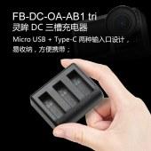 三槽沣标AB1充电器适用大疆Osmo灵眸运动相机AB1电池充电正品配件
