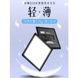 利帅Q50LED摄影灯补光灯摄像灯影视灯单反专业人像打光灯轻薄便携拍照室内人像打光专业相机补光