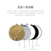 110CM五合一反光板打光柔光板折叠便携摄影棚人像补光反光布