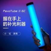 南光 PavoTube II 6C 多功能管灯