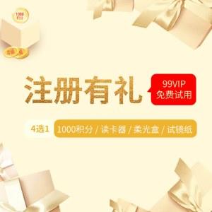 【新人福利】99VIP免费试用7天;积分/柔光盒/读卡器/试镜纸四选一