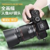 永诺 YN85mm F1.8S DF DSM 全画幅人像AF镜头 索尼E卡口【新品现货 顺丰包邮】