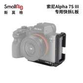 SmallRig斯莫格索尼A7S3单反兔笼sony a7s3配件相机竖拍套件 兔笼2999