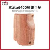 SmallRig斯莫格 索尼A6400本店2310兔笼搭配木质手持手柄配件2318