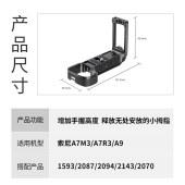 SmallRig斯莫格 索尼A7M3单反L板A7R3快装板A9底座A73手柄2122