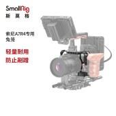 SmallRig斯莫格 索尼A7R4专用兔笼sony相机配件微单Vlog视频 2416