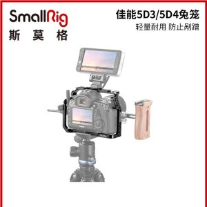 SmallRig斯莫格 佳能5D35D4兔笼一体全包cage套件相机配件 2271