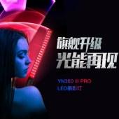 永诺 YN360 III PRO 摄影LED灯【顺丰包邮】
