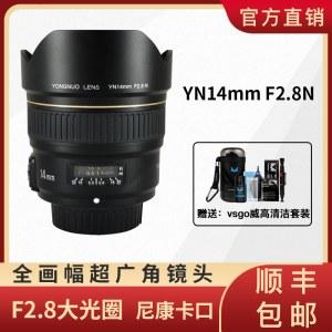 永诺 YN14mm F2.8 超广角定焦镜头 尼康口【顺丰包邮】