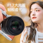 【新品上市】永诺 YN42.5mm F1.7M II M4/3卡口 标准定焦镜头