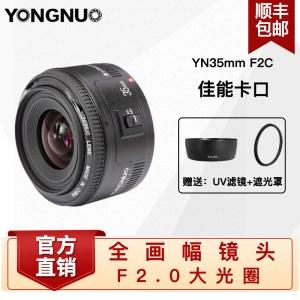 永诺 YN35mm F2 广角AF定焦镜头 佳能口【顺丰包邮】