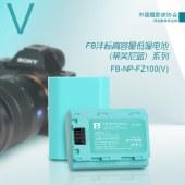 沣标 FB-NP-FZ100(V) 2000mAh 蒂芙尼蓝