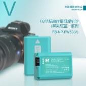 沣标  FB-NP-FW50(V)  蒂芙尼蓝