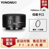 永诺 YN50mm F1.8 标准定焦镜头 佳能口【顺丰包邮】