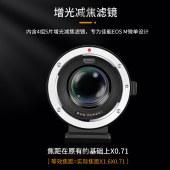 Altson/奥特逊EF-EOS-M2佳能微单转接环M50/M6/100转佳能EF镜头减焦增光
