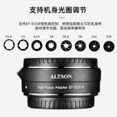 Altson奥特逊EF-EOS R转接环佳能EF/EF-S镜头转 RP R5 R6微单相机