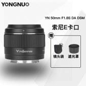 永诺 YN50mm F1.8 标准定焦镜头 E卡口【新品现货 顺丰包邮】