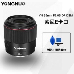 【新品现货】永诺 YN35mm F2S DF DSM 全画幅镜头