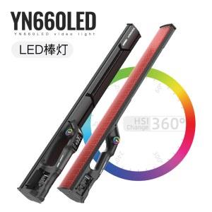 【新品上市】永诺 YN660 手持LED棒灯