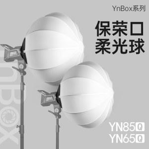 永诺YNBOX系列 保荣卡口柔光球YN65Q、YN85Q